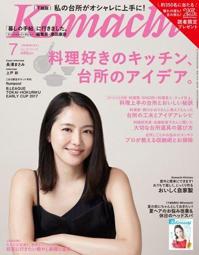 新潟Komachi2017年7月号