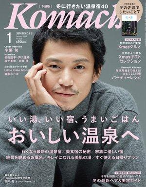新潟Komachi2017年1月号