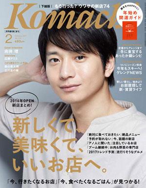 新潟Komachi2017年2月号