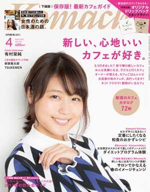 新潟Komachi2017年4月号
