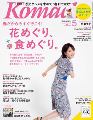 新潟Komachi2017年5月号
