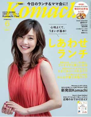 新潟Komachi2017年6月号