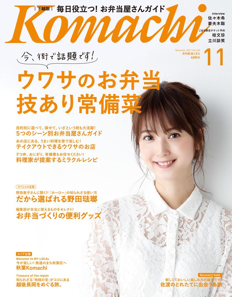 月間新潟Komachi11月号(表紙/佐々木希)
