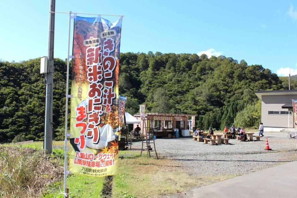 秋の二大美味を堪能!【 魚沼きのこ汁&新米 ...