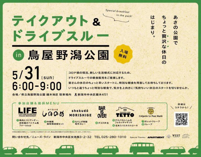 5月31日(日)テイクアウト&ドライブスルー in 鳥屋野潟公園の開催決定!