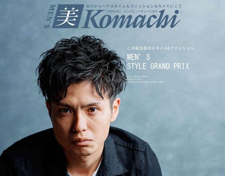【モデル募集】新潟の人気スタイリストがご主人をかっこよく変身させます!